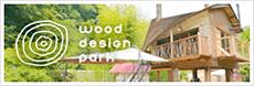 ウッドデザインパーク